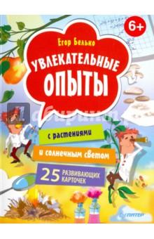 Увлекательные опыты с растениями и солнечным светом - Егор Белько