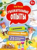 Егор Белько: Увлекательные опыты с растениями и солнечным светом