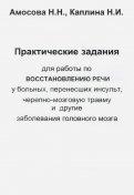 Амосова, Каплина: Практические задания для работы восстановления речи у больных, перенесших инсульт...