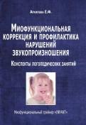 Елена Архипова: Миофункциональная коррекция и профилактика нарушений звукопроизношения. Трейнер