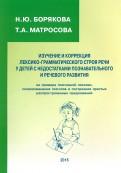 Борякова, Матросова: Изучение и коррекция лексикограмматического строя речи у детей с недостатками познават. и реч. разв