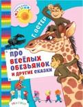 Григорий Остер - Про весёлых обезьянок и другие сказки обложка книги