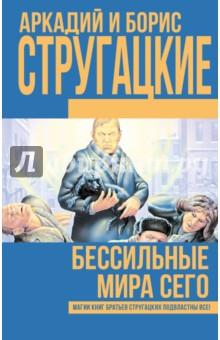 Купить Сергей Витицкий: Бессильные мира сего ISBN: 978-5-17-100321-0