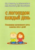 Волкова, Золотенкова, Семечева: С логопедом каждый день. Упражнения интенсивного курса развития речи у детей