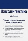 В. Глухов: Психолингвистика. Учебник для ВУЗов