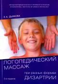 Елена Дьякова: Логопедический массаж при разных формах дизартрии. Учебное пособие