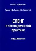 Ларина, Рыкова, Савина: Сленг в логопедической практике. Упражнения