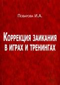 Ирина Поварова: Коррекция заикания в играх и тренингах