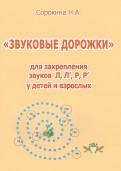 Наталья Сорокина: Звуковые дорожки для закрепления звуков Л, Л', Р, Р'