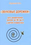 Наталья Сорокина: Звуковые дорожки для закрепления звуков Ш, Ж, Щ, Ч у детей и взрослых