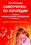 Марина Полякова: Самоучитель по логопедии. Универсальное руководство