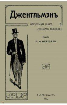 Купить Джентльмен. Настольная книга изящного мужчины ISBN: 978-5-4481-0002-4