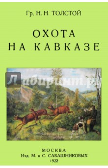 Купить Николай Толстой: Охота на Кавказе ISBN: 978-5-4481-0033-8