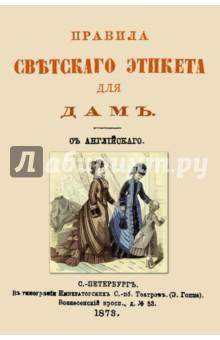 Купить Правила светского этикета для дам ISBN: 978-5-4481-0038-3