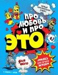 Евгений Кащенко: ДЛЯ НЕГО. Про любовь и про ЭТО. Ликбез для личной жизни