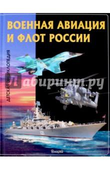 Эти удивительные военная авиация и флот России