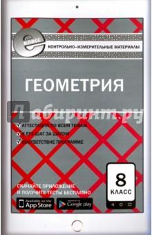 Купить Геометрия. 8 класс. Контрольно-измерительные материалы. Е-класс. ФГОС ISBN: 978-5-408-02934-1