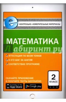 Купить Математика. 2 класс. Контрольно-измерительные материалы. Е-класс. ФГОС ISBN: 978-5-408-03035-4