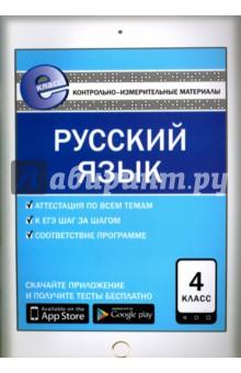 Купить Русский язык. 4 класс. Контрольно-измерительные материалы. Е-класс. ФГОС ISBN: 978-5-408-03039-2