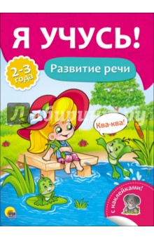Купить Елена Бурак: Я учусь! Развитие речи ISBN: 978-5-378-26975-4