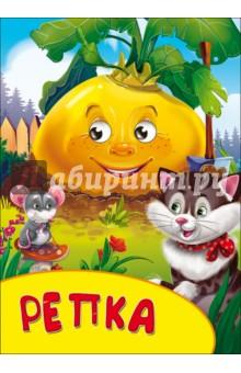 Купить Репка ISBN: 978-5-378-27091-0