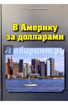 В Америку за долларами - Людмила Болондинская