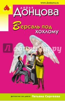 Купить Дарья Донцова: Версаль под хохлому ISBN: 978-5-699-95035-5