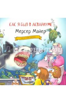 Купить Мерсер Майер: Как я был в аквариуме ISBN: 978-5-00074-154-2
