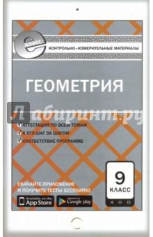 Купить Геометрия. 9 класс. Контрольно-измерительные материалы. Е-класс. ФГОС ISBN: 978-5-408-03215-0