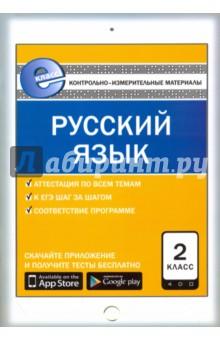 Русский язык. 2 класс. Контрольно-измерительные материалы. Е-класс. ФГОС