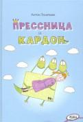 Антон Тилипман - Прессница и кардон. Сказка-головоломка обложка книги