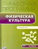 Физическая культура. 11 класс. Рабочая программа к УМК В.И.Ляха. ФГОС обложка книги