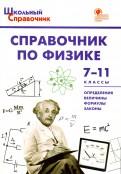 Справочник по физике. 7-11 классы. ФГОС обложка книги