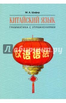Купить Марина Шафир: Китайский язык. Грамматика с упражнениями ISBN: 978-5-9925-1184-0