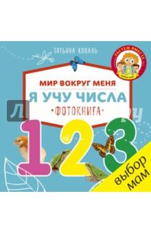 Купить Татьяна Коваль: Я учу числа. Фотокнига ISBN: 978-5-906899-82-8