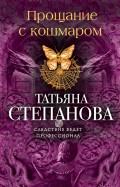 Татьяна Степанова - Прощание с кошмаром обложка книги
