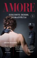 Джеки Коллинз - Плесните любви, пожалуйста! обложка книги