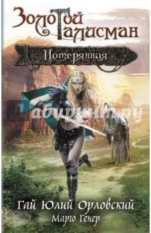 Купить Гай Орловский: Потерянная ISBN: 978-5-699-94353-1