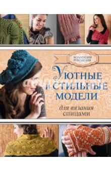 Уютные и стильные модели для вязания спицами - Юмико Александр