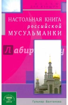 Настольная книга российской мусульманки - Гульнар Балтанова