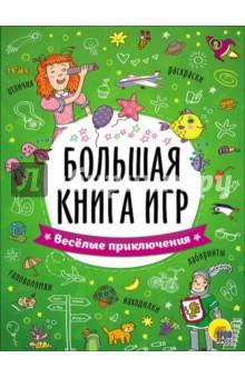 Купить Большая книга игр. Весёлые приключения ISBN: 978-5-378-26742-2
