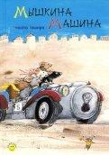 Чисато Таширо - Мышкина машина обложка книги