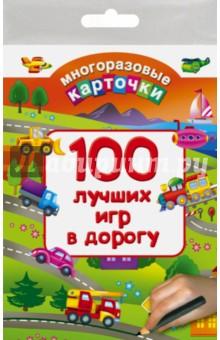 9ec634182f3c5 100 лучших игр в дорогу