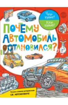 Купить Почему автомобиль остановился? ISBN: 978-5-17-100723-2
