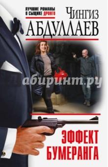 Эффект бумеранга - Чингиз Абдуллаев