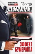 Чингиз Абдуллаев - Эффект бумеранга обложка книги