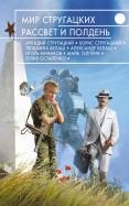 Гелприн, Громов, Остапенко: Мир Стругацких. Рассвет и Полдень