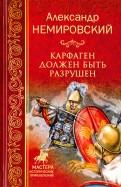 Александр Немировский: Карфаген должен быть разрушен