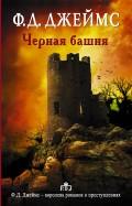 Филлис Джеймс: Черная башня