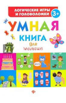 Умная книга для малыша - Екатерина Маницкая